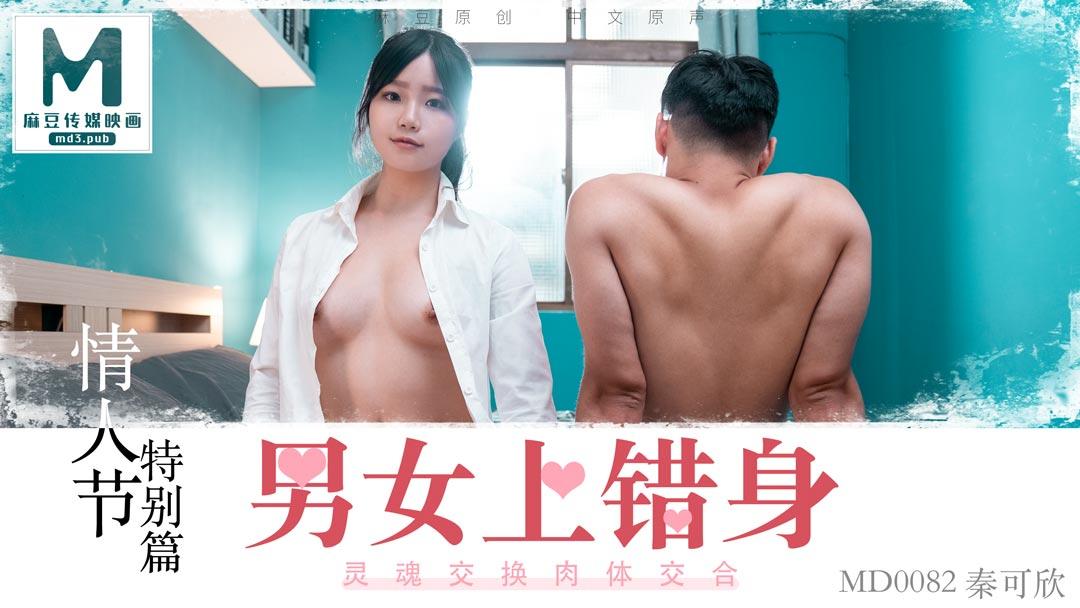 MD-0082 七夕情人节特别篇 男女上错身 灵魂交换肉体交合