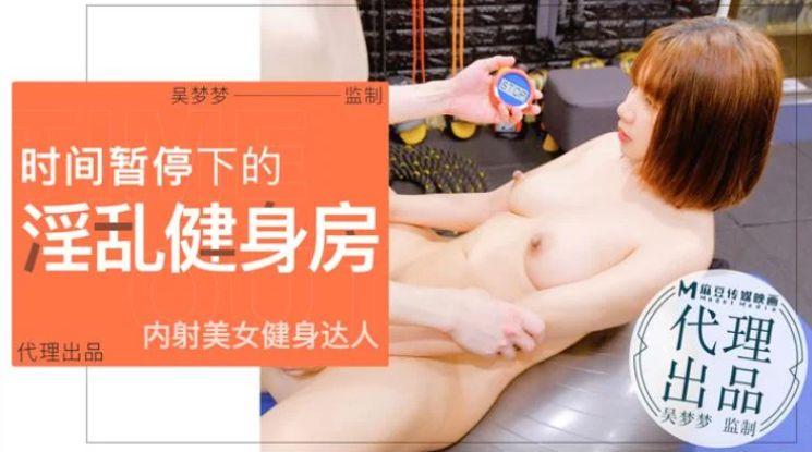 番外 台湾超人气女优吴梦梦激情演绎时间暂停下的淫乱健身房 健身美女被内射