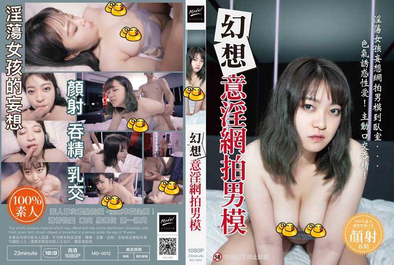 MD-0012 幻想意淫网拍男模