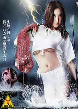 暴乳巨女肉搏大章鱼