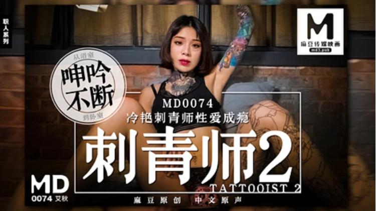 MD-0074 刺青师2 冷艳刺青师性爱成瘾高潮再起