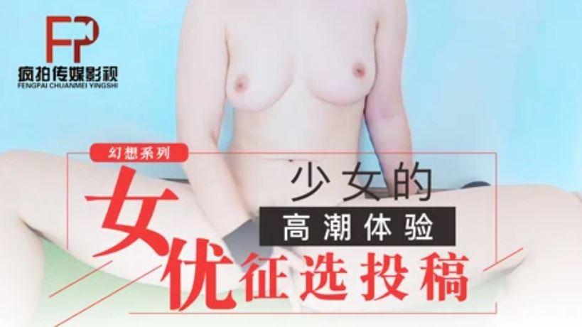 番外 麻豆伙伴疯拍传媒 幻想系列 青春妹赵菲菲为了做女优参加自慰比赛初尝少女的高潮体验对白淫荡