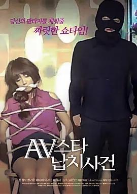 AV明星绑架案事件