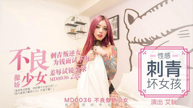 MD-0036 不良傲娇少女 为钱面试下海羞辱试镜全录