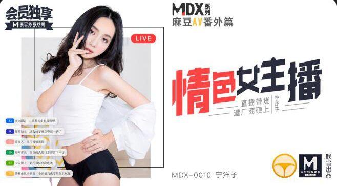 MDX-0010 情色女主播带货被厂商硬上