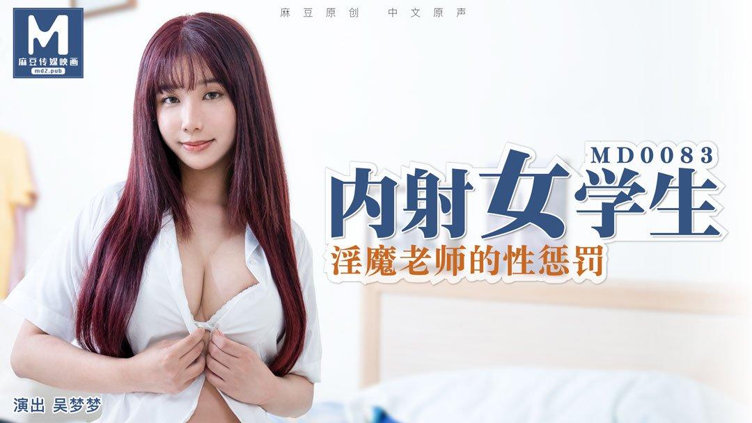 MD-0083 吴梦梦主演 内射性感女学生 淫魔老师的性惩罚