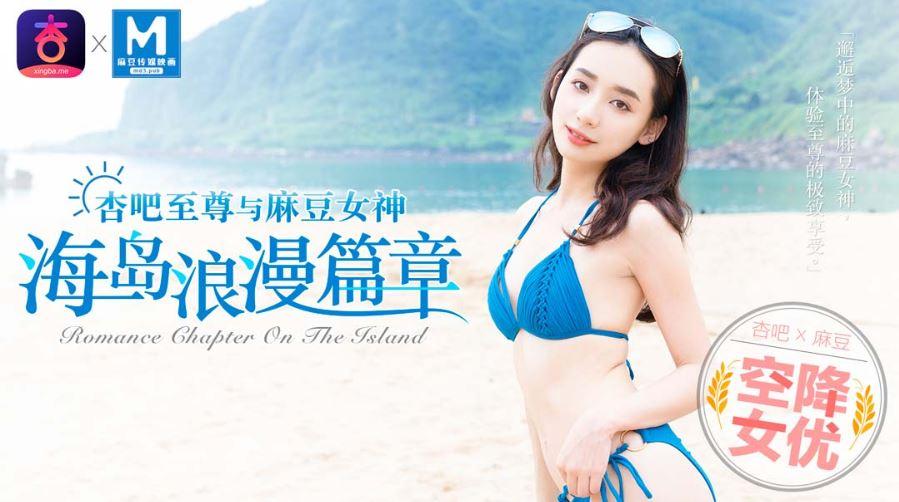 【宁洋子】空降女优-浪漫海岛篇