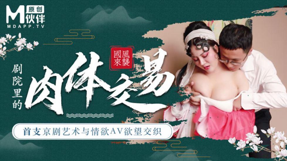麻豆导演系列 首支京剧艺术与情欲AV欲望交织 剧院裏的肉体交易