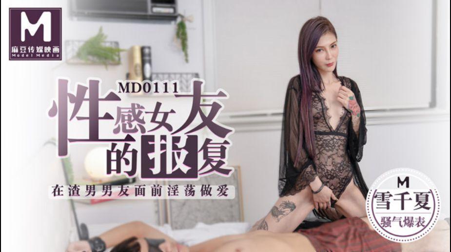 MD0111 性感女友的报复 在渣男男友面前淫蕩做爱 雪千夏