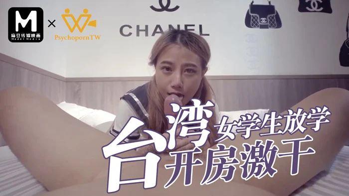 psychoporn 台湾女学生放学开放激情乾跑