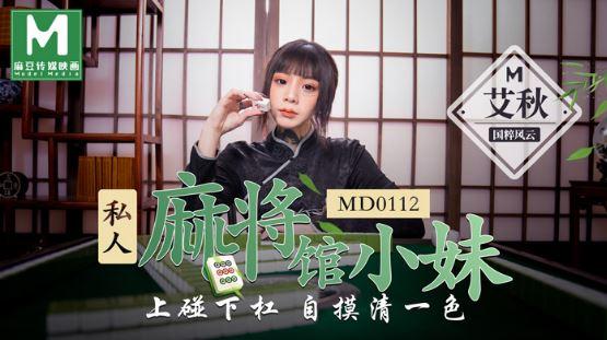 MD0112 私人麻将馆的打工小妹 上碰下槓自摸清一色 艾秋