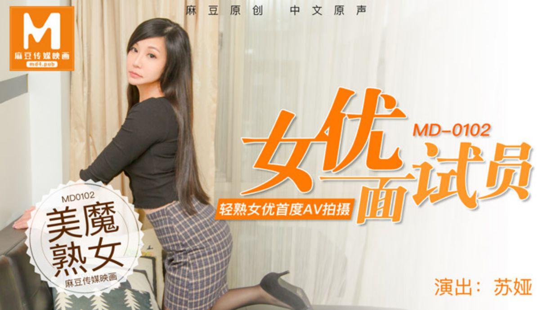MD0102 女优面试员 轻熟女优首度AV拍摄 苏娅