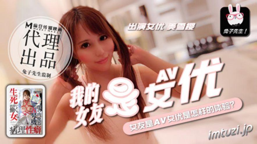 麻豆传媒映画原版 兔子先生 我的女友是女优 女友是AV女优是怎样的体验