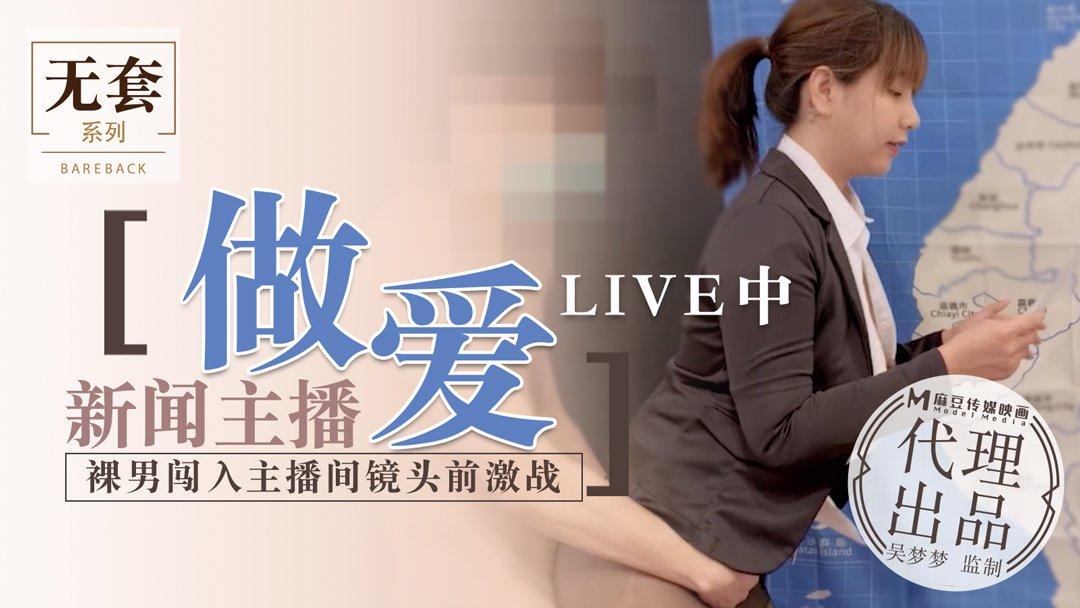 台湾第一女优吴梦梦 新闻主播做爱LIVE中 裸男闯入主播间镜头前激战