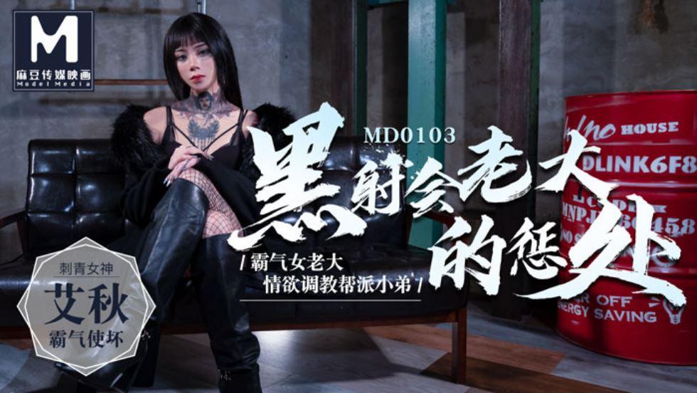 MD0103 黑社会女老大的惩罚 情欲调教帮派小弟 艾秋