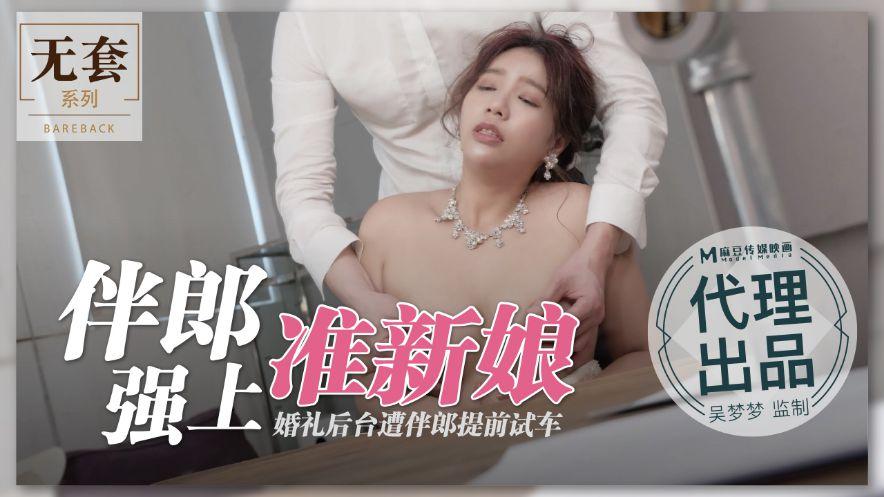 """""""台湾第一女优"""