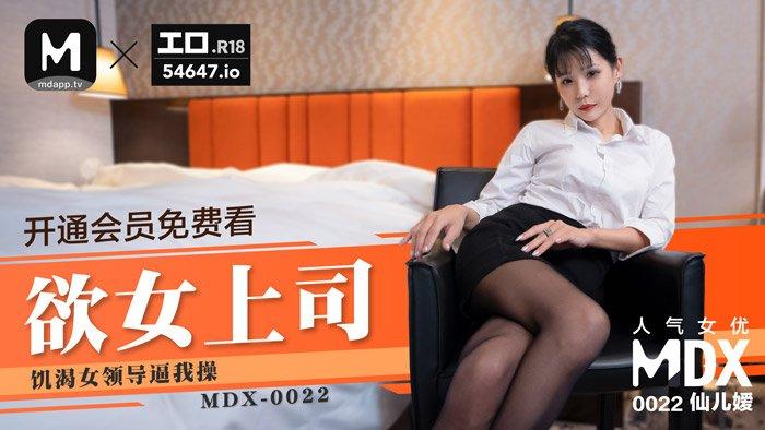 MDX0022 欲女上司 饥渴女上司逼我操她