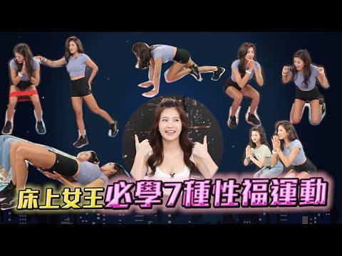 女生做这些运动 床上更易湿&高潮 夹到受不了!辣教练示範 无法专心看动作啦 ft