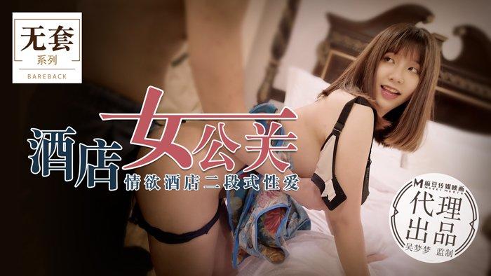 番外 台湾第一女优 吴梦梦 酒店女公开 情欲酒店二段式性爱