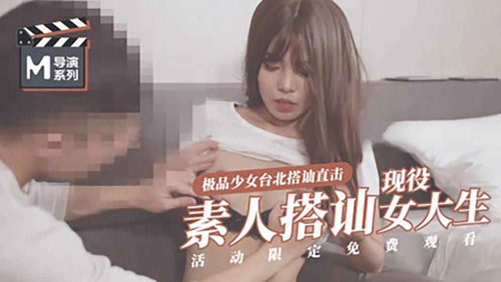 麻豆导演系列 街头搭讪在读女大生