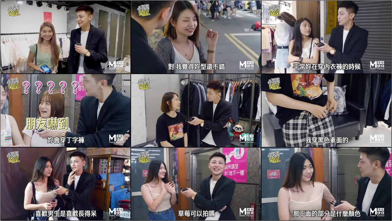 台湾街头搭讪达人艾理 实测系列 原来女生都爱穿这款内衣裤