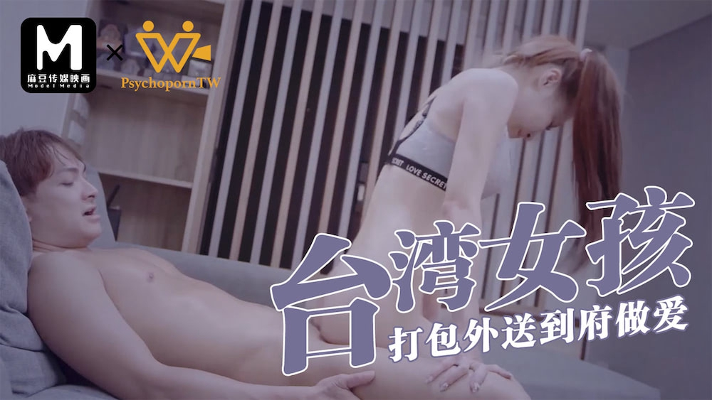 PsychoPorn 台湾女孩打包外送到府做爱