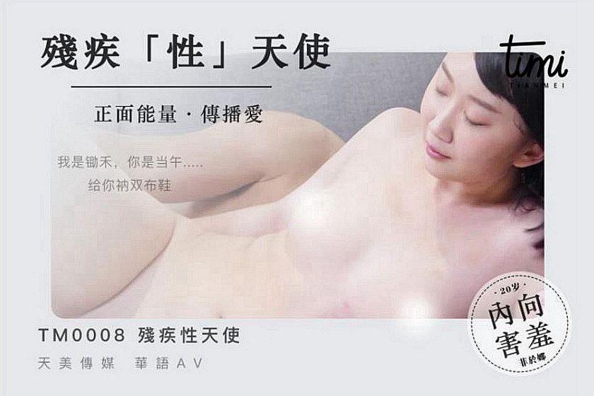 皇家华人 TM0008残疾性天使 正能量传播爱