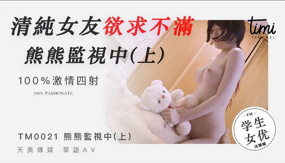 杏吧&天美传媒联合出品 TM0021 清纯女友欲求不满