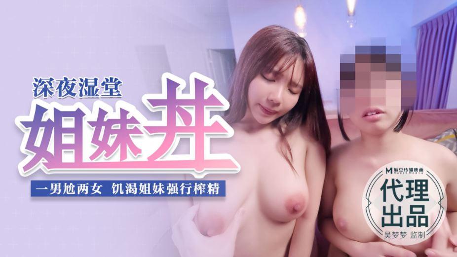 台湾第一女优吴梦梦 深夜湿堂 姐妹井 一男尬两女饥渴强行榨精