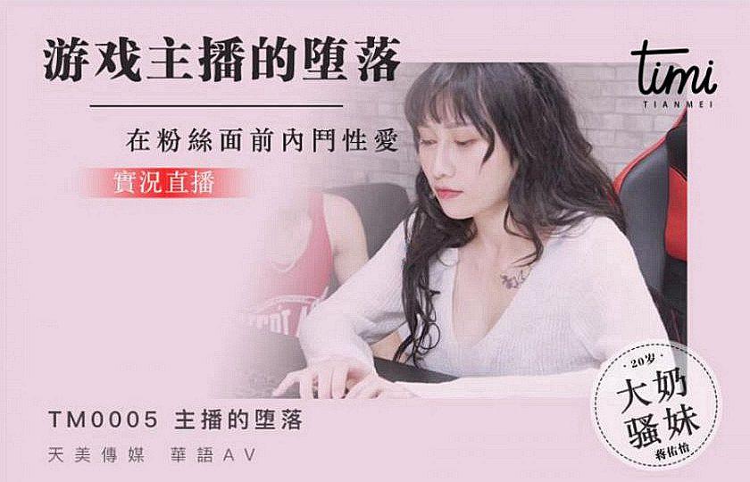 皇家华人 TM0005直播主跟粉丝的性爱体验 实况直播主的堕落