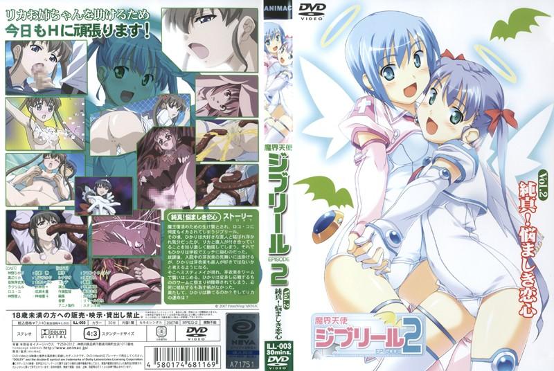 魔界天使ジブリール2 Vol.2 纯真!悩ましき恋心!