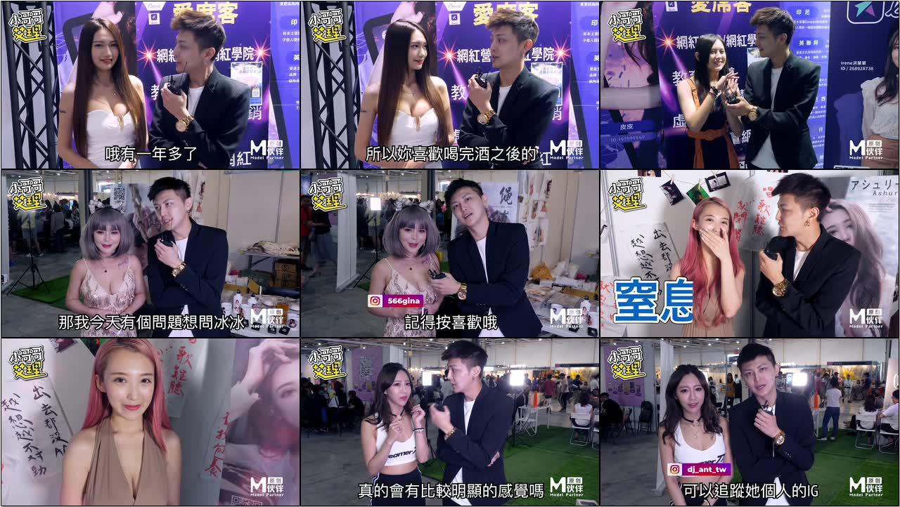 台湾街头搭讪达人艾理 实测系列 实测ShowGirl什么时候最想要「啪啪啪」!男性朋友们诗把握! Feat