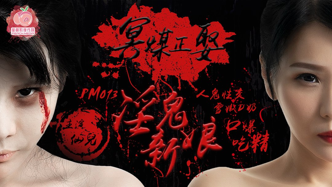 蜜桃影像 PM013 冥媒正娶的淫鬼新娘 仙儿