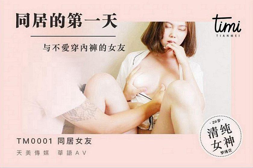 皇家华人 TM0001不爱穿内裤的室友 风骚美女在綫勾引