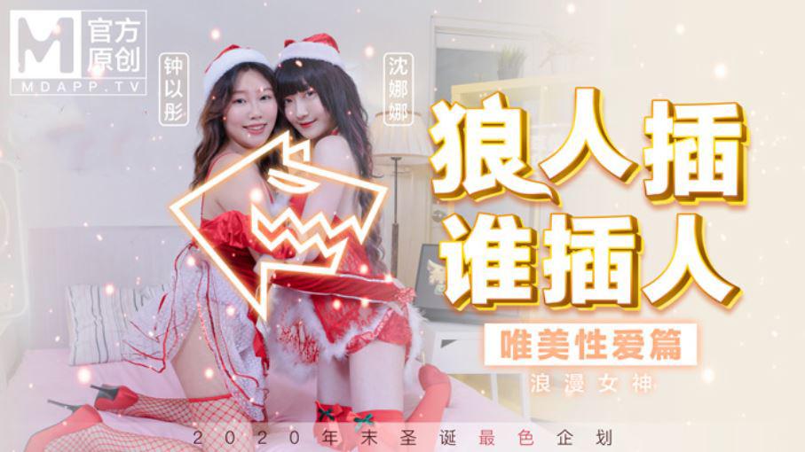 MD0080 最新圣诞企划 狼人插 谁插人 浪漫女神唯美性爱篇