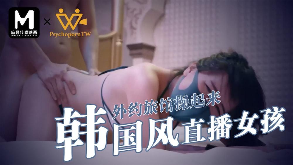 PsychoPorn 韩国风直播女孩外约旅馆操起来