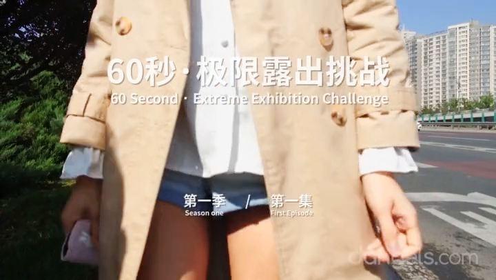 【北京天使】60秒极限露出挑战系列第一季 第01集 Ariel 2019