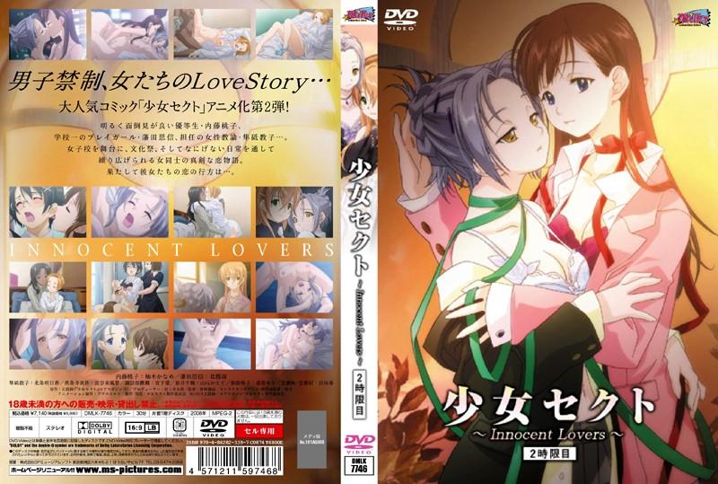少女セクト 2时限目 Innocent Lovers!