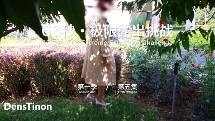 【北京天使】60秒极限露出挑战系列第一季 第05集 Ariel