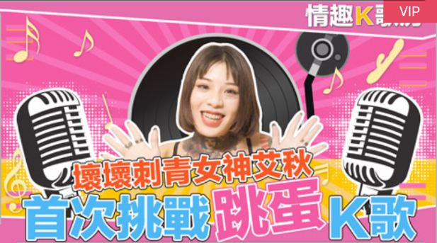 国産麻豆AV 情趣K歌房 EP2 艾秋