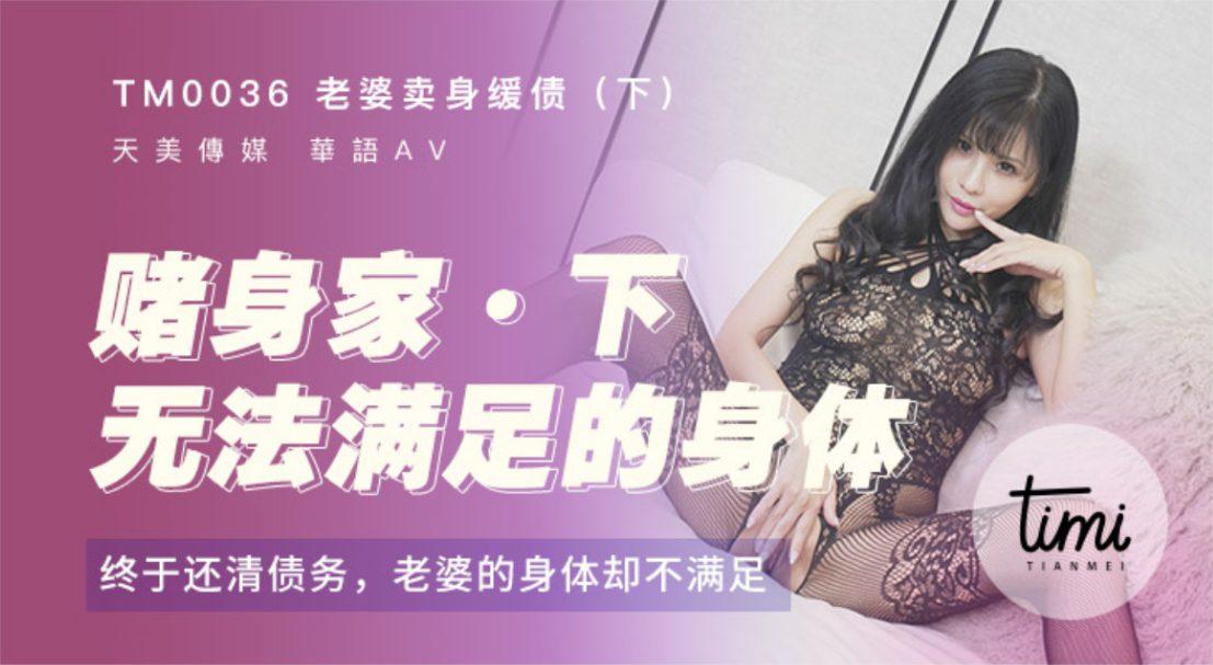 皇家华人 TM0036老婆卖身缓债(下)打牌赌身价以老婆身体还债