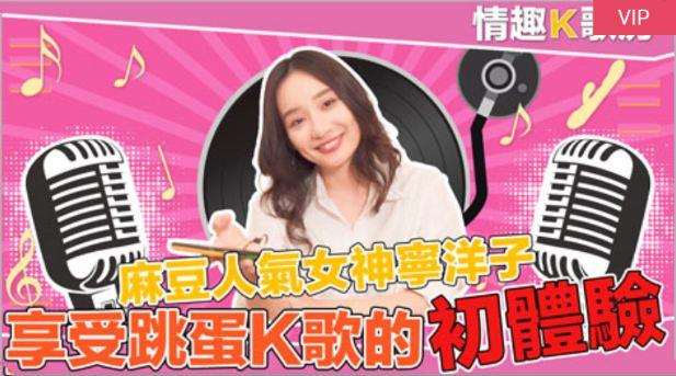 国産麻豆AV 情趣K歌房 EP3 甯洋子