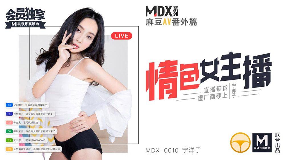 MDX0010宁洋子
