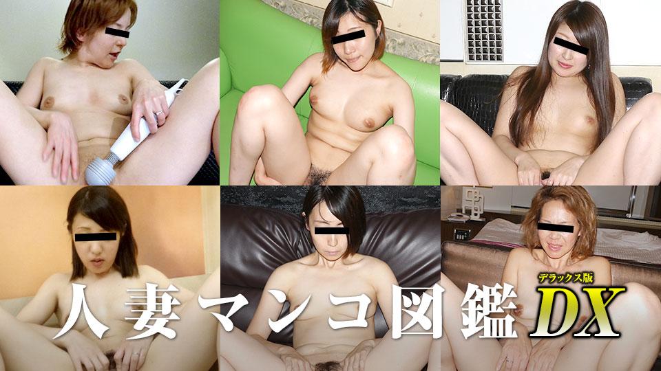 人妻マンコ図鑑 119 デラックス版シリーズ特設