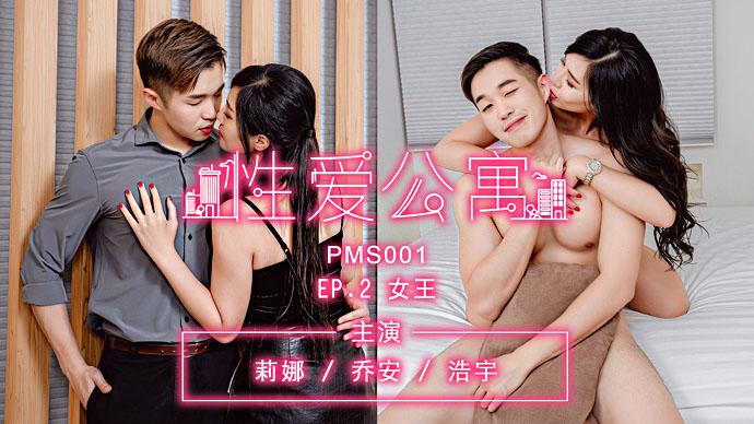 蜜桃影像传媒 PMS001 性爱公寓EP02 女王