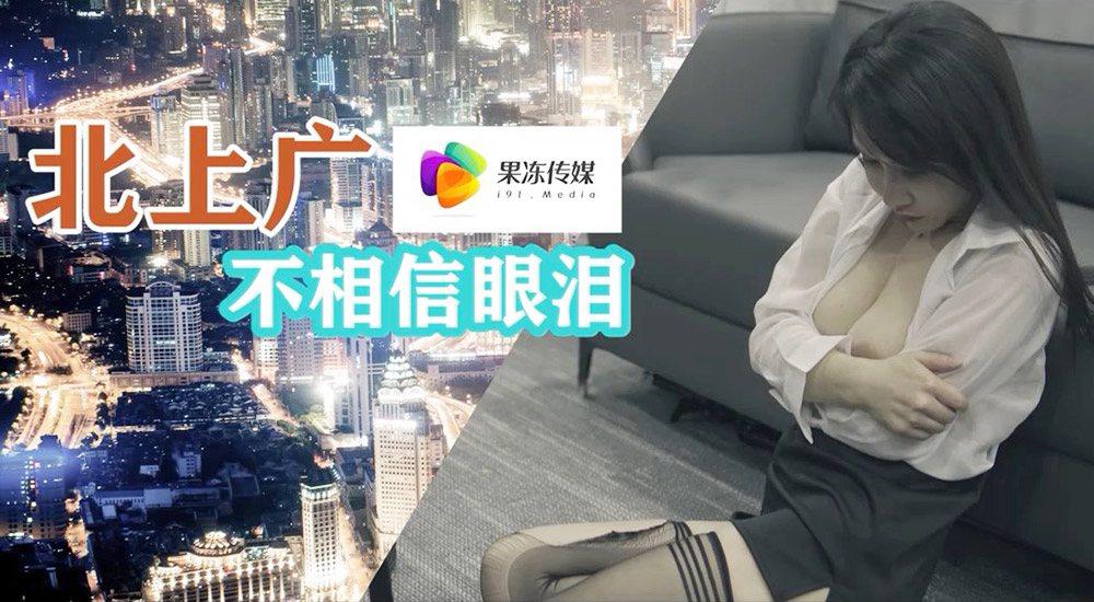 91短视频 果冻传媒 北上广不相信眼泪 果冻传媒