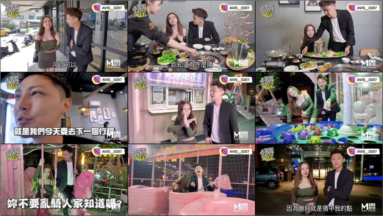 台湾街头搭讪达人艾理 约会系列 粉红乐园初体验