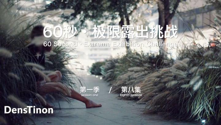 【北京天使】60秒极限露出挑战系列第一季 第08集