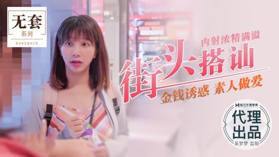 台湾第一女优 吴梦梦 街头搭讪内射浓精满溢 金钱诱惑 素人做爱