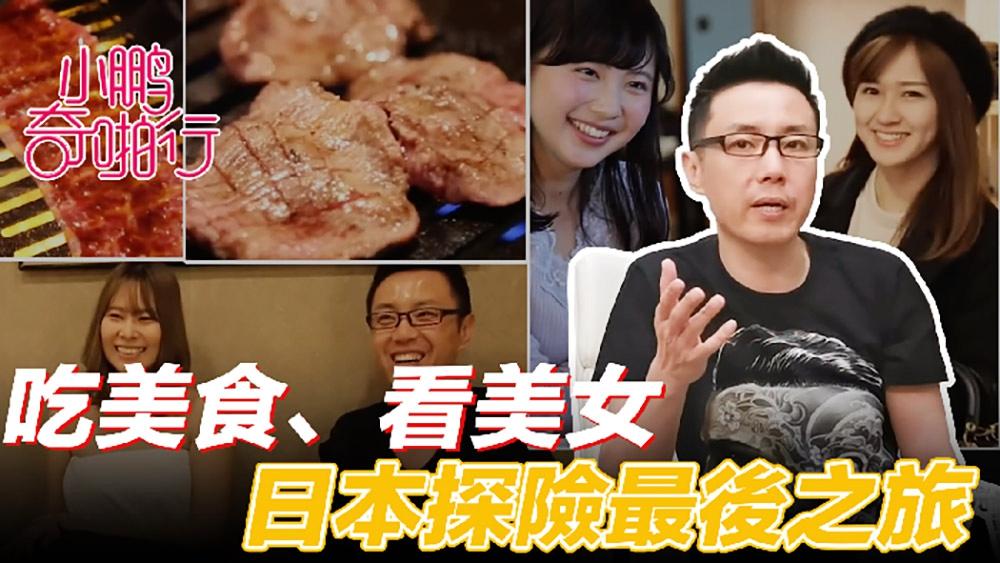 小鹏奇啪行 日本季EP8 收官之作,食色性也!吃美食、美女还聊美丽的故事